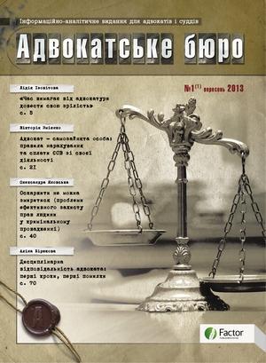 buro_advokata+